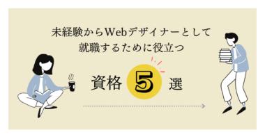 【アイキャッチ】未経験からWebデザイナーとして就職するために役立つ資格5選