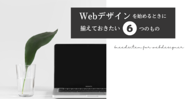 【アイキャッチ】 Webデザインを始めるときに揃えておきたい6つのもの
