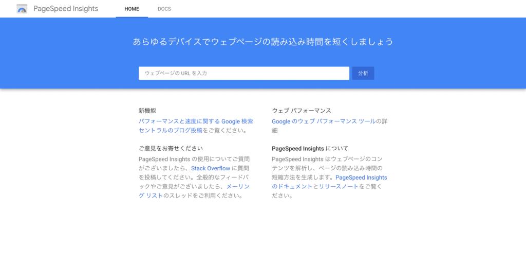 ページスピードインサイトの画面