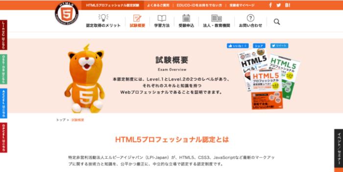 HTML5プロフェッショナル認定試験